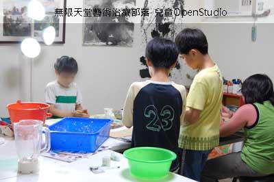 無限天堂藝術治療部落‧兒童Open Studio